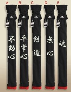 adidas Shinai Bag  (Embroidery-Type) – FUKUDA BUDOGU online store – English edition