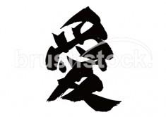 Calligraphy 愛 [Love] – brushstock