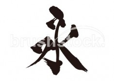 Hisashi / One Calligraphy / 永 – brushstock Calligraphy Download Site