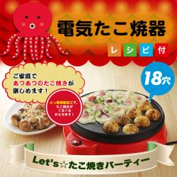 Takoyaki Machine 18 Holes [COOLJAPANSTORE] – Discovery Japan Mall – Best Online Shopping